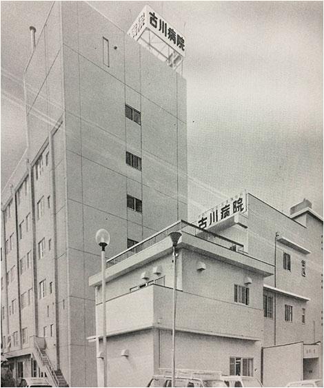 古川病院全景