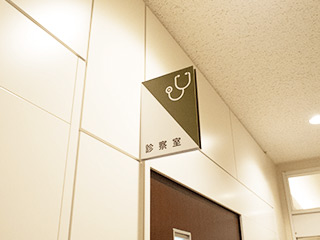 内科-診療室プレート