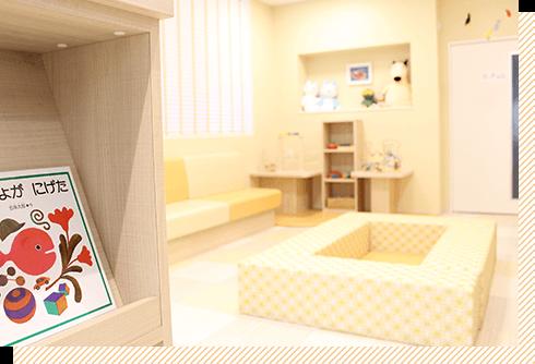 小児科-健診・予防接種専用待合室